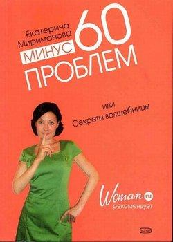Система похудения Екатерины Миримановой